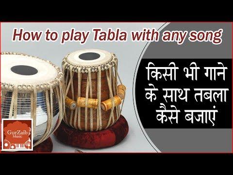 How to play tabla with any song (In Hindi)  - किसी भी गाने के साथ तबला कैसे बजाएं (हिन्दी में )