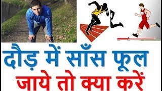 Running Tips In Hindi,Running Fast Properly 100% Gurantee,Running Fast For PET Competation.