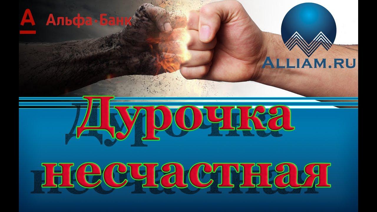 Альфа банк кредит звонок арестованные счета судебными приставами