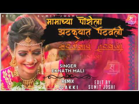 Download MAMACHYA PORILA EKA ZHATKYAT PATAVALI | DJ REMIX AKKI | EDIT BY :- SUMIT JOSHI