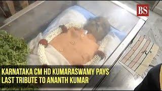 Karnataka CM HD Kumaraswamy pays last tribute to Ananth Kumar