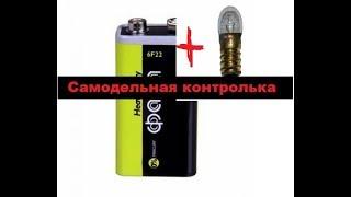 Самая простая контролька (прозвонка) своими руками. Только батарейка, провода и лампочка.