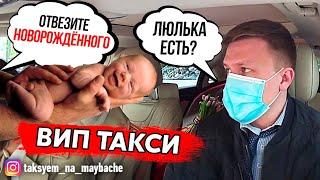 Фото ВИП ТАКСИ  ЗАКАЗЫ В МОСКВЕ  ЯНДЕКС  ТАКСУЕМ НА МАЙБАХЕ