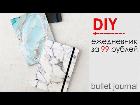 DIY ЕЖЕДНЕВНИК ЗА 99 РУБЛЕЙ / ИЗ ДОСТУПНЫХ МАТЕРИАЛОВ