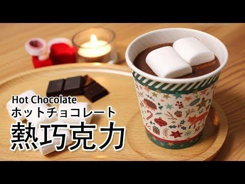 #62  熱巧克力   ホットチョコレート    Hot Chocolate