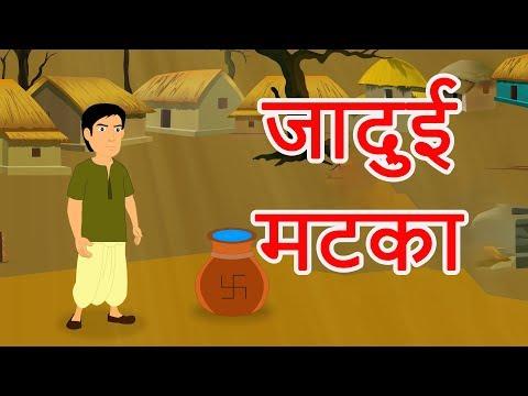 जादुई मटका | Hindi Cartoon | Moral Stories For Kids | Cartoons For Children | Maha Cartoon TV XD