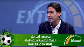 يوسف ابو بكر - النافذة الخامسة لمنتخب السلة وعودة دوري كرة السلة