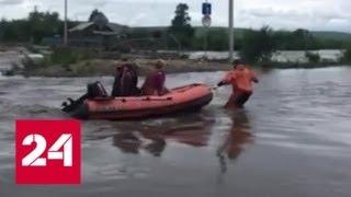 В Забайкалье ждут вторую волну паводка - Россия 24