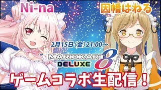 [LIVE] Ni-naちゃんとマリオカートぶんぶん!らぶらぶ!(一方的に)コラボだ~【因幡はねる / あにまーれ】