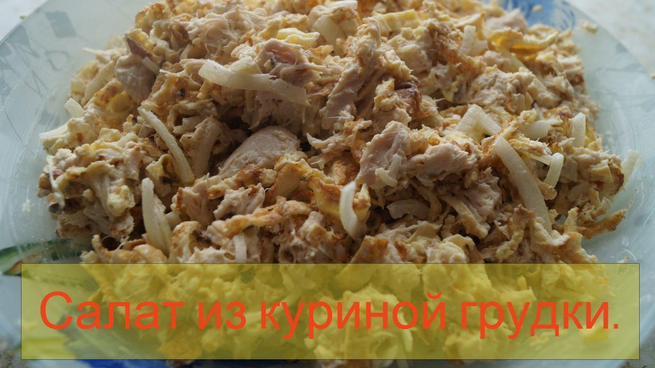 салат из куриной грудки обжорка