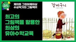 그림책을 활용한 유아수학교육 | 장바구니 [연산/기하…
