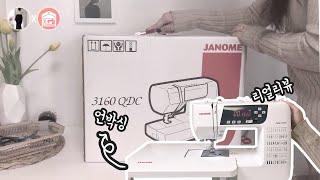 [패션스타트X찬땀한땀] 자노메3160 미싱 | JANO…