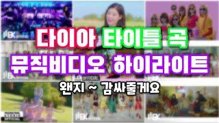 다이아(DIA) 타이틀 곡 뮤직비디오 하이라이트 '왠지'부터 '감싸줄게요'까지!