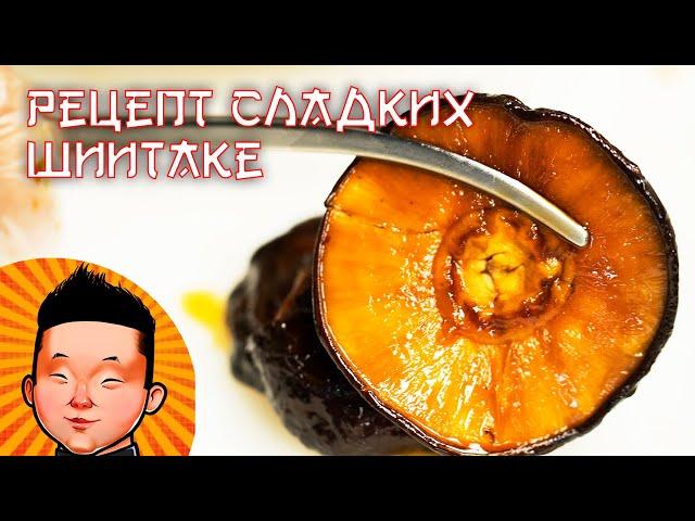 Сладкие Шиитаке | Секретный рецепт | Sweet Shiitake