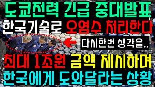 도쿄전력 긴급 폭탄선언!! 한국 기술로 오염수 처리한다…