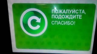 Как оплатить пошлину в ЗАГС через автомат сбербанк в СПб