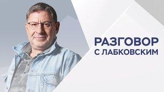 Михаил Лабковский / Когда приходят возрастные кризисы и что с ними делать
