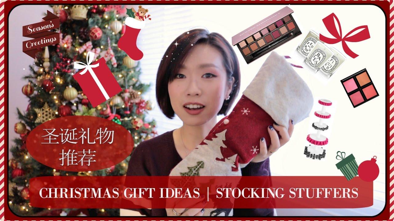 2016 Christmas Gift Ideas Stocking Stuffers Gifts