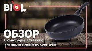 Видео обзор: Сковорода с антипригарным покрытием линии