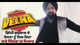 Gippy grewal's velna is being supported by all singers| dainik savera