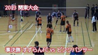 2013/11/17 関東甲信越ブロックインディアカ大会 thumbnail