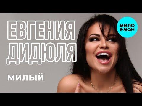 Евгения Дидюля - Милый Single