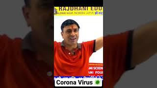 Corona Virus 🦠