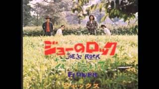 from 2nd Album 「ジャックスの奇跡」