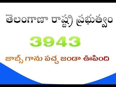 TS Latest Jobs||3943 Health Department Jobs||Jobs In Telugu||Latest Govt Jobs Dec 2017