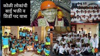 कोळी समाज साई बाबा भक्ती व गुरु पोर्णिमा शिर्डी पद यात्रा पालखी/Shirdi Sai Baba & koli Folks/Guru