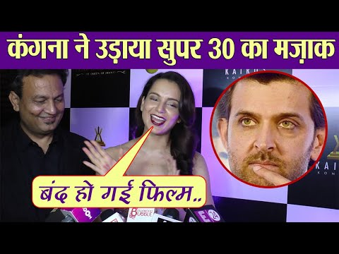 Kangana Ranaut makes FUN of Hrithik Roshan's Super 30; Watch Video | FilmiBeat