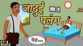 जादुई पलंग - Bedtime Stories | Kahaniya | Hindi Kahani | Fairy Tail | StoryTime| Hindi Stories
