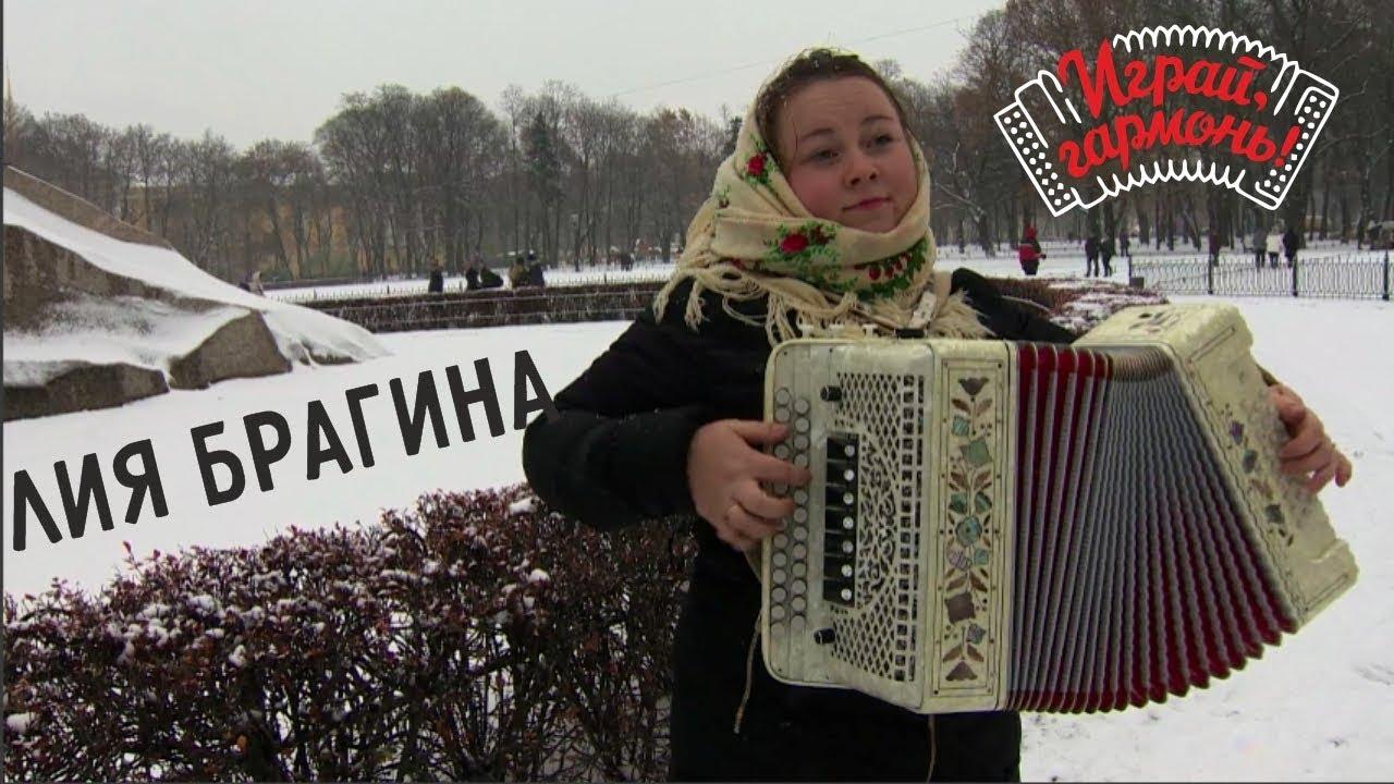 Играй, гармонь! | Лия Брагина (г. Санкт-Петербург) | Осенняя баллада