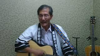 オリジナル曲208曲目 淡路島の魚唄「淡路西海岸の魚唄」詞・曲・歌 柏木英樹