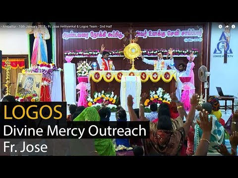 Divine Mercy Outreach - Ambattur - 16th January 2018 - Fr. Jose Vettiyankal & Logos Team - 2nd Half