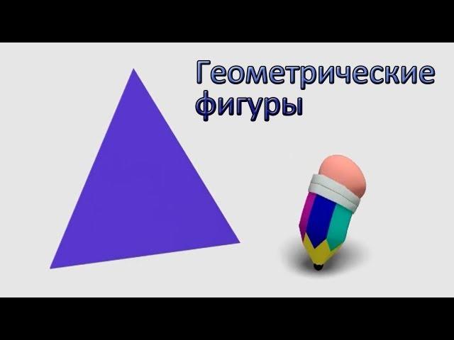 Развивающие Мультики - геометрические фигуры для детей