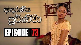 Adaraniya Purnima | Episode 73 ( ආදරණීය පූර්ණිමා ) Thumbnail