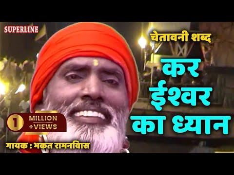 Kar Ishwar Ka Dhyan // कर ईश्वर का ध्यान // Bhakat Ram Niwas // Indian Devotional Chetawani Bhajan