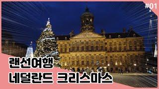 네덜란드의 크리스마스는 어떤 모습일까?  #랜선여행 #…