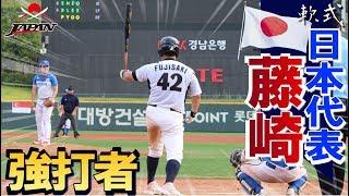 軟式野球日本代表・藤崎剛暉のすべて|SWBC JAPAN強打者の意外すぎる過去 thumbnail