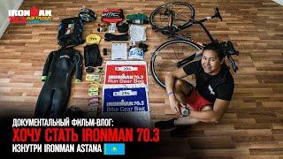 Хочу стать IRONMAN 70.3 / Документальный фильм-влог о моем 1м прохождении айронмен 703