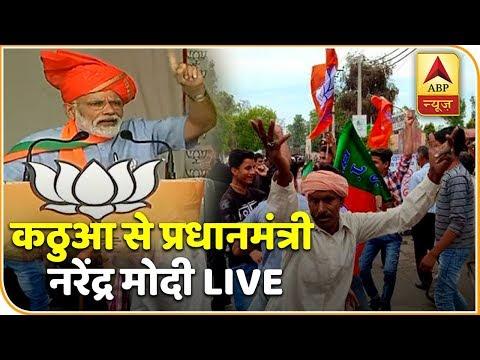 जम्मू कश्मीर के कठुआ से प्रधानमंत्री नरेंद्र मोदी LIVE   ABP News Hindi