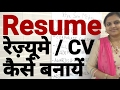 Resume writing for Experienced - CV format content length preparation for Dream Job - in Hindi