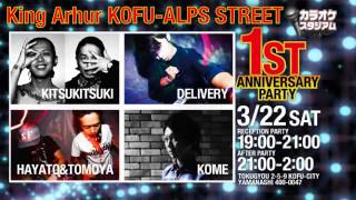 カラオケスタジアムKingArthurアルプス通り店 1st ANNIVERSARY PARTY CM