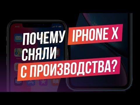 Сравнение iPhone X и iPhone XR - Стоит ли iPhone XR своих денег ?
