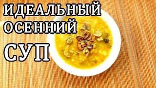 Kак приготовить грибной суп из шампиньонов