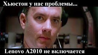 Lenovo A2010 не включается. 1-я часть