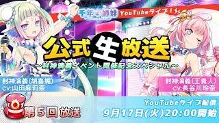 【Q&Qアンサーズ】公式生放送 ~封神演義イベント開催記念SP!~ 第5回