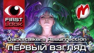 ❶ Darkstalkers Resurrection - Обзор игры / Review