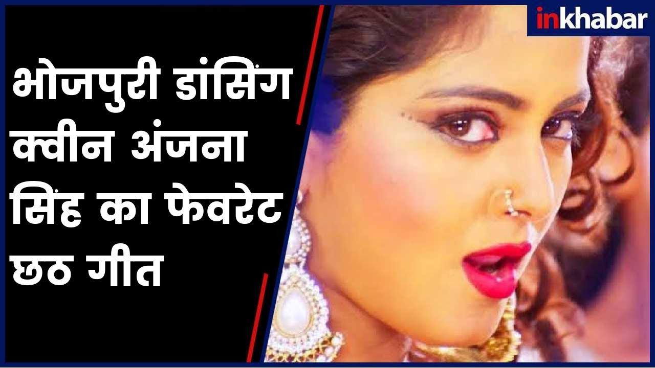 Chhath Puja Celebrations 2018: भोजपुरी डांसिंग क्वीन अंजना सिंह से सुनिए उनका फेवरेट छठ गीत